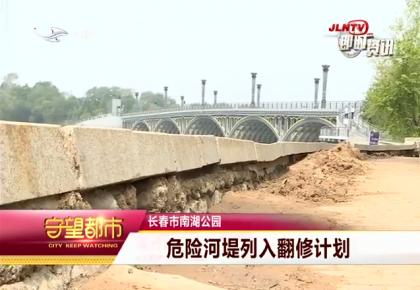 守望万博官网manbetx客户端丨长春市南湖公园危险河堤列入翻修计划