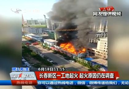 第1报道 长春新区一工地起火 起火原因仍在调查