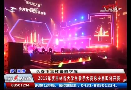 第1报道丨2019年度吉林省大学生歌手大赛总决赛开赛