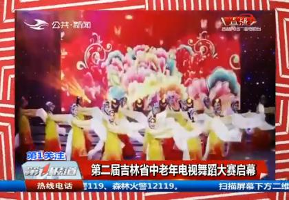 第1报道|第二届吉林省中老年电视舞蹈大赛启幕