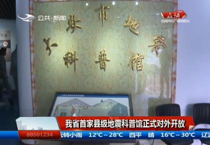 第1报道 吉林省首家县级地震科普馆正式对外开放