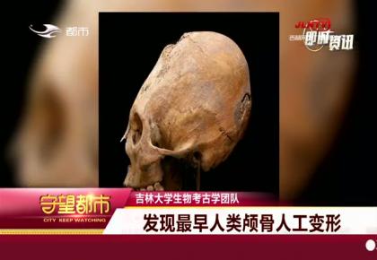 守望都市 吉林大学生物考古学团队发现最早人类颅骨人工变形