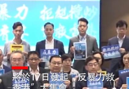 """""""守护香港大联盟""""将于17日发起""""反暴力救香港""""大集会"""