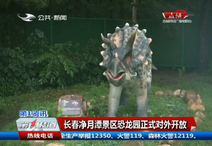 第1报道|长春净月潭景区恐龙乐园正式对外开放