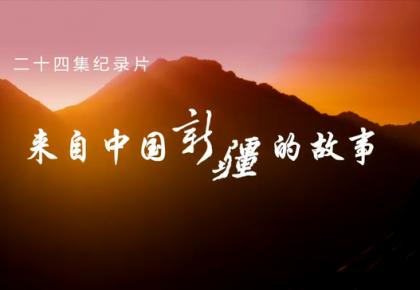 来自中国新疆的故事——味道