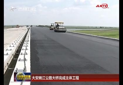 大安嫩江公路大桥完成主体工程
