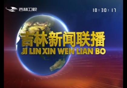 吉林新聞聯播_2019-08-07