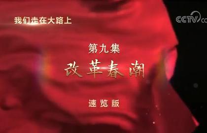 《我们走在大路上》第九集 改革春潮 速览版
