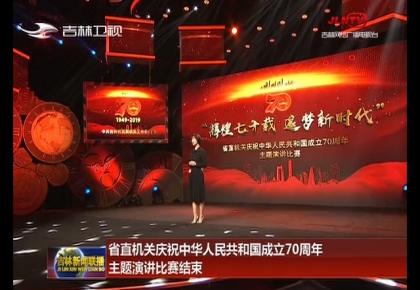 吉林省直机关庆祝中华人民共和国成立70周年主题演讲比赛结束