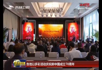 各地以多彩活动庆祝新中国成立70周年