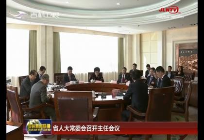 吉林省人大常委会召开主任会议
