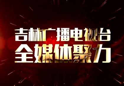 【庆祝中华人民共和国成立70周年】吉林广播电视台融媒体视听作品全面启动
