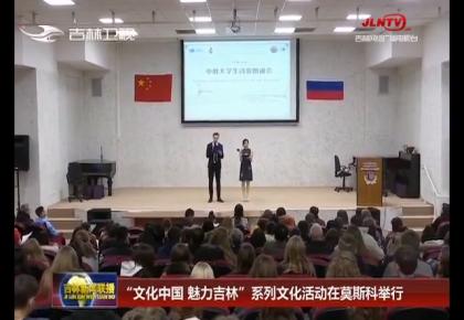 """""""文化中国 魅力吉林""""系列文化活动在莫斯科举行"""
