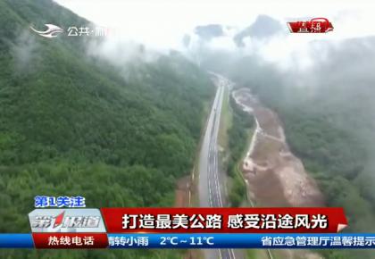 第1报道|集通高速公路:打造最美公路 感受沿途风光