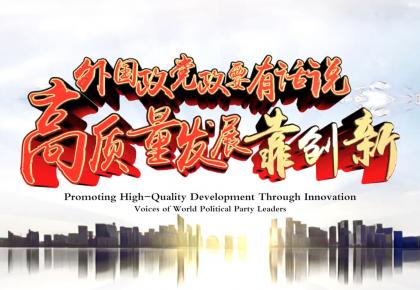 中联部系列短视频《外国政党政要有话说》第一集:高质量发展靠创新