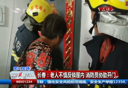 第1报道|长春一老人不慎被反锁屋内 消防员协助开门