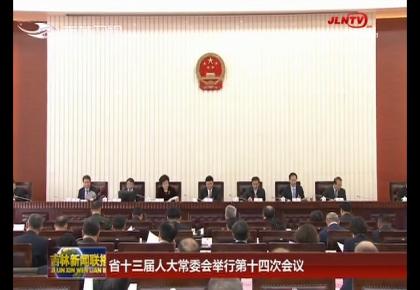 吉林省十三届人大常委会举行第十四次会议