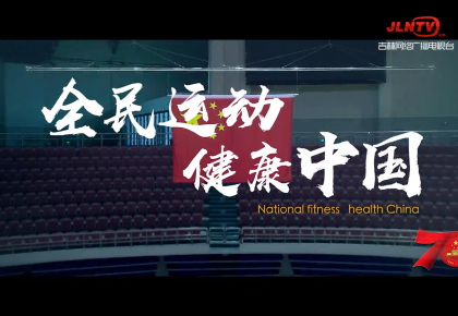 全民运动 健康中国