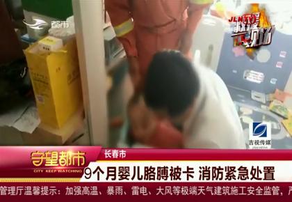 守望都市 长春市:9个月婴儿胳膊被卡 消防火速救援