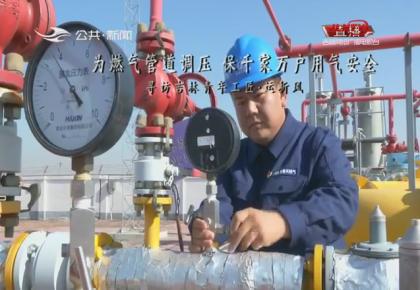 第1报道|寻访吉林青年工匠——运析风
