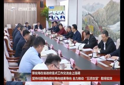 """景俊海在省政府重点工作交流会上强调 坚持问题导向目标导向结果导向 全力推动""""五项攻坚""""取得实效"""