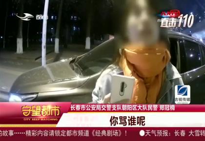 守望都市 長春市:不服處罰 女司機網絡直播罵交警