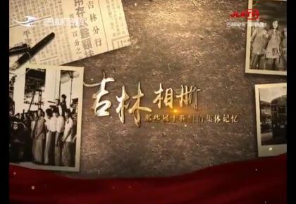 """【吉林相册】从新中国第一台红宝石激光器到""""吉林一号"""""""