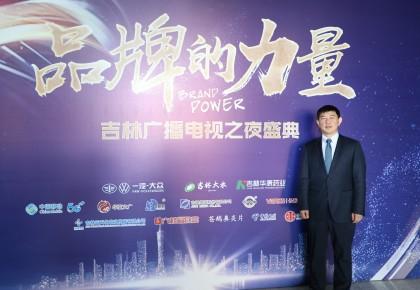 吉林华康药业股份有限公司受邀参加《品牌的力量——吉林广播电视之夜盛典》