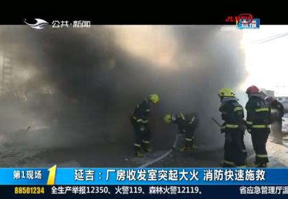 第1报道|延吉:厂房收发室突起大火 消防快速施救