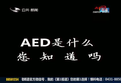 第一报道|AED在社会普及并不理想