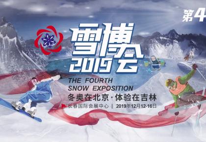 冬奥在北京·体验在吉林——第四届雪博会来了!