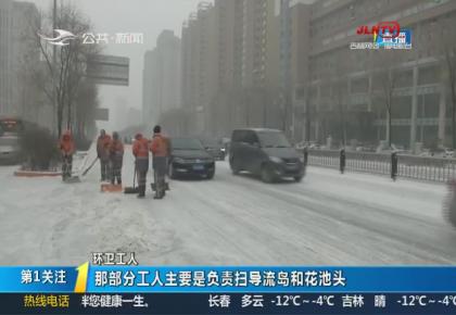 第1报道|清雪 环卫工人在路上