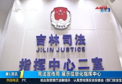 第一报道|宪法宣传周 展示信息化指挥中心