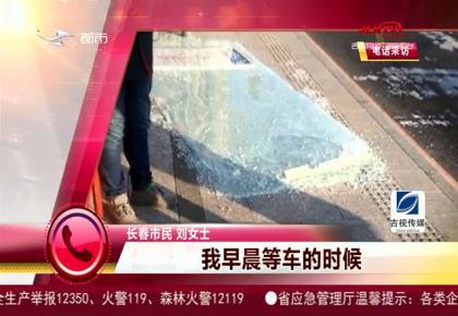 守望都市|候车亭玻璃破损 啥时候修上?