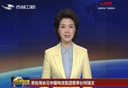 景俊海会见中国电信集团董事长柯瑞文
