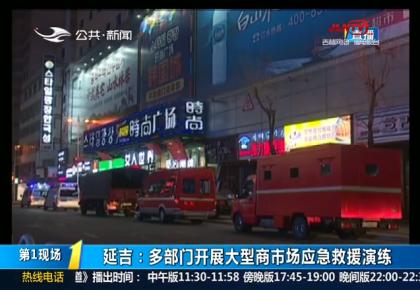 第1报道|延吉:多部门开展大型商市场应急救援演练