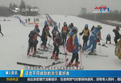 第1报道|冰雪+旅游 全民参与的滑雪节