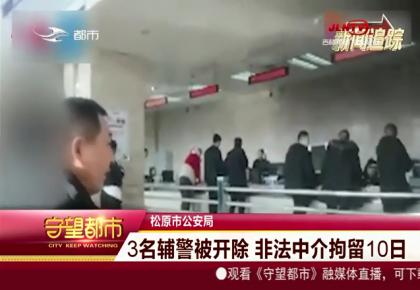 守望都市 松原市:3名辅警被开除 非法中介拘留10日