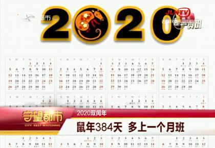守望都市|2020双闰年:鼠年384天  多上一个月班