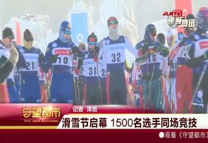 守望都市 2020中国长春净月潭瓦萨滑雪节启幕 1500名选手同场竞技