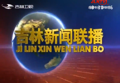 吉林新聞聯播_2020-01-09