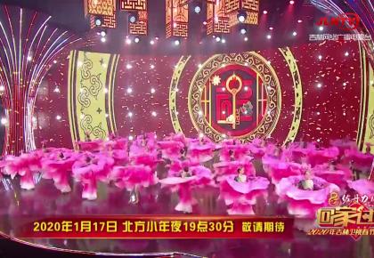 抢鲜看!2020年吉林卫视春节联欢晚会精彩预告
