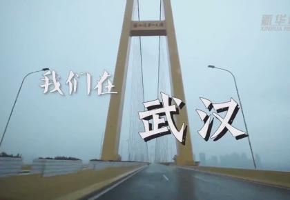 我們在武漢|火神山零距離