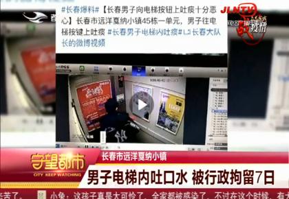 守望都市 长春市:男子电梯内吐口水 被行政拘留7日