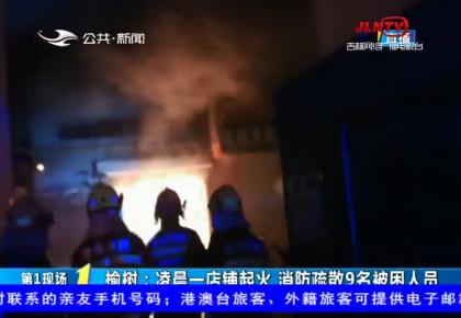 第1报道|榆树:凌晨一店铺起火 消防疏散9名被困人员