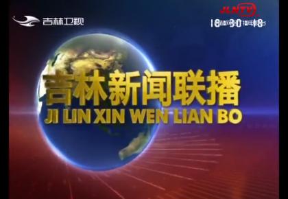 吉林新闻联播_2020-02-06