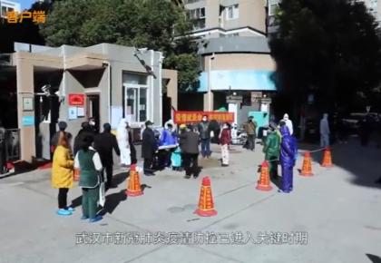 微纪录片 武汉百步亭社区民警
