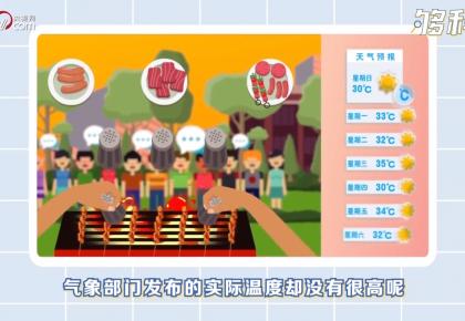 【够科普】你关心的那些气象问题 中国气象局给出了标准答案!