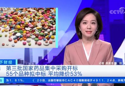 第三批國家藥品集中采購開標 55個品種擬中標 平均降價53%