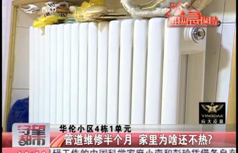 【独家视频】管道维修半个月 家里为啥还不热?